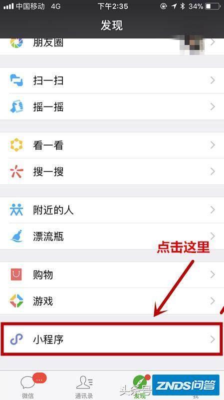 手机天猫搜索框素材