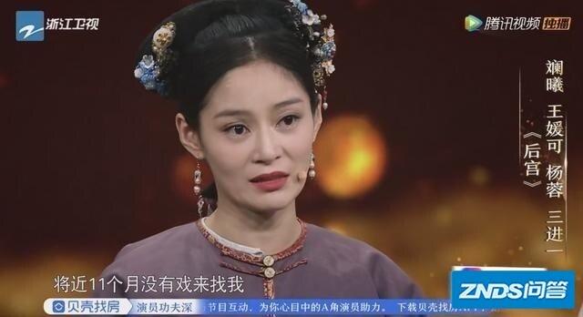 如何评价杨蓉在浙江卫视《我就是演员》中的表现?