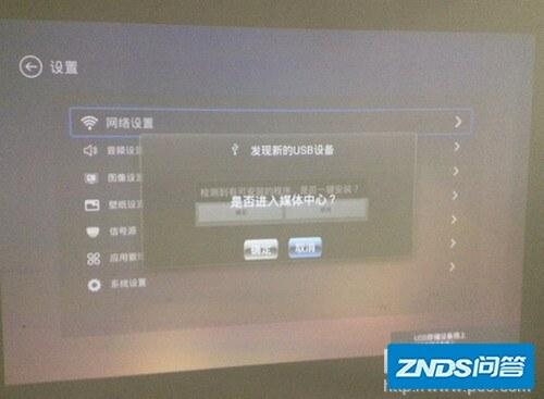 坚果家用投影仪如何看电视 坚果家用投影仪如何安装应用程序-5.jpg